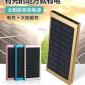 充电宝牌子好太阳能手机移动电源